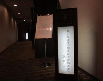 中部支部懇2012.7-2.jpg