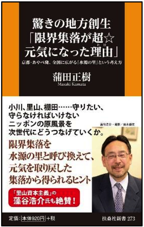 The book in which Nitto Seiko was introduced 2018-06-28 11.53.17.jpg