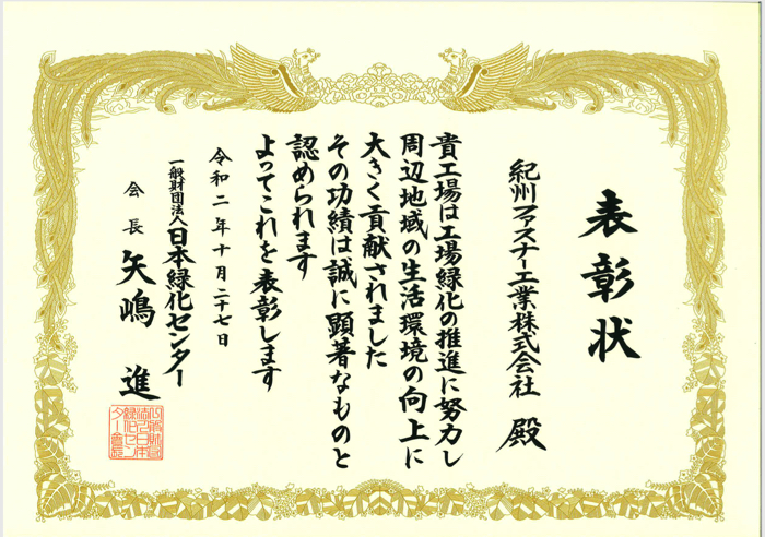 Certificate of commendation2020-11-03 10.55.08.jpg