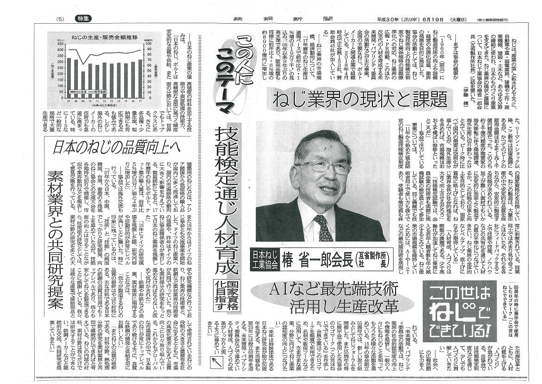 http://www.fij.or.jp/blog/Chairman-tsubaki_steel-nwespaper20180619.jpg