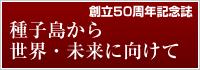 50周年機関誌