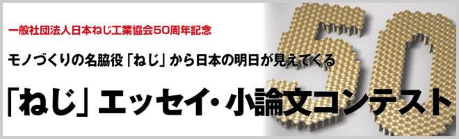 「ねじ」エッセイ・小論文コンテスト
